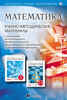 коллектив авторов - Математика. 5–9 классы. Учебно-методические материалы обложка книги