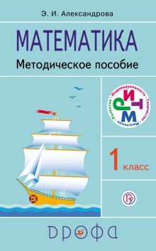 Александрова Э.И. - Математика. 1 класс. Методическое пособие обложка книги