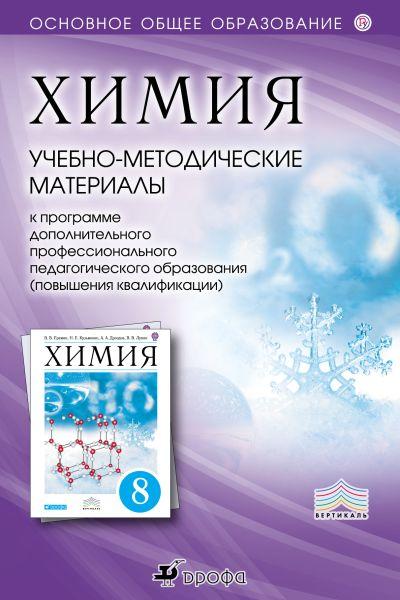 Химия. 8–9 классы. Учебно-методические материалы. Методическое пособие