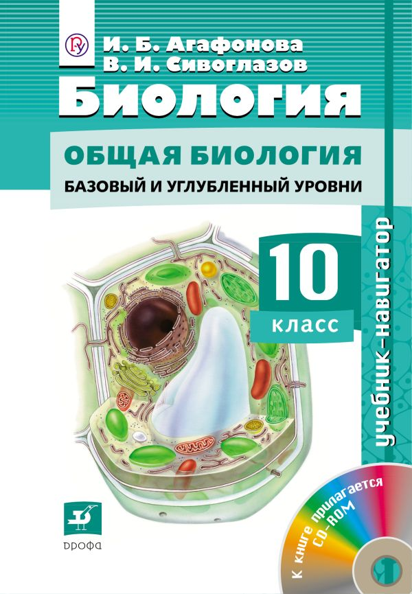 Биология.10кл. Учебник-навигатор Агафонова И. Б., Сивоглазов В. И.