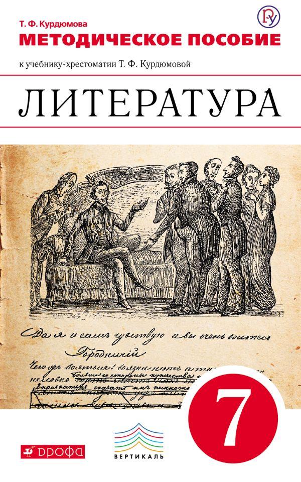 Литература. 7 класс. Методическое пособие Курдюмова Т.Ф.
