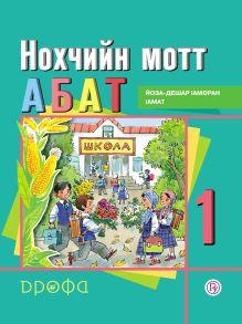 Алиева, Серганова, Касумова, Хамраева - Чеченская азбука обложка книги