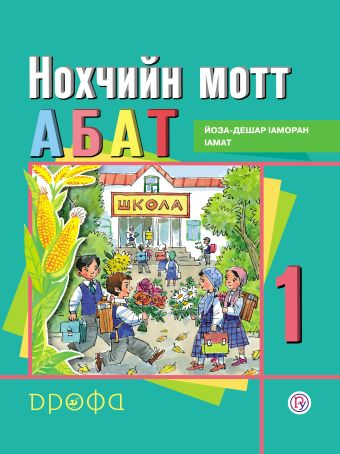 Чеченская азбука Алиева, Серганова, Касумова, Хамраева
