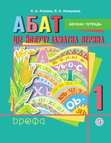 Алиева, Серганова и др. - Пропись на чеченском языке. 1 класс обложка книги