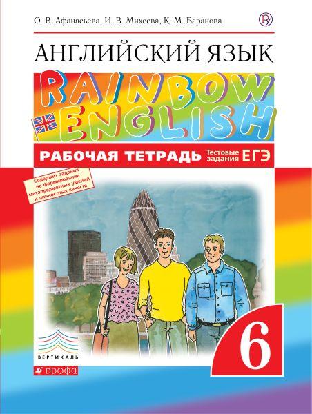 Английский язык. 6 класс. Рабочая тетрадь (с тестовыми заданиями ЕГЭ