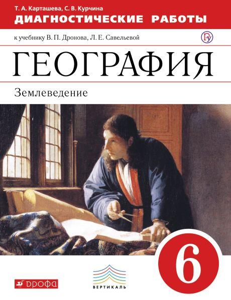 Диагностические работы к учебнику В. П. Дронова, Л. Е. Савельевой «Землеведение. 5–6 классы». География. 5 класс