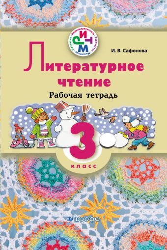 Литературное чтение. 3 класс. Рабочая тетрадь Сафонова И.В.