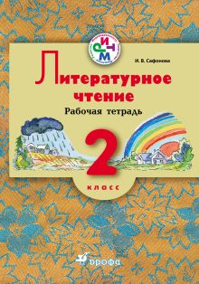 Сафонова И.В. - Литературное чтение.2 кл. Рабочая тетрадь. (Черкезова) обложка книги