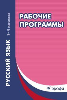 Степанова С.В. - Русский язык. 1–4 классы. Рабочие программы обложка книги