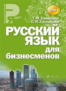 Мартынова М.А. - Русский язык для бизнесменов. Учебное пособие обложка книги