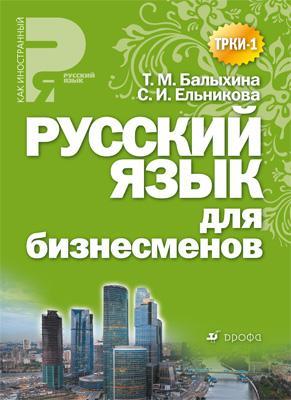 Русский язык для бизнесменов. Учебное пособие Мартынова М.А.