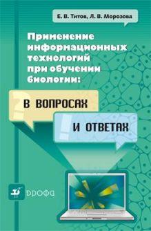 Титов Е.В. - Применение информационных технологий на уроках биологии. 5–9 классы. Методическое пособие обложка книги