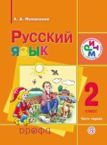 Митюшина Л.Д. - Русский язык. 2 класс. Учебник для школ с родным (нерусским) языком. Часть 1 обложка книги