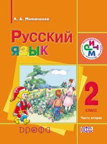 Митюшина Л.Д. - Русский язык. 2 класс. Учебник для школ с родным (нерусским) языком. Часть 2 обложка книги