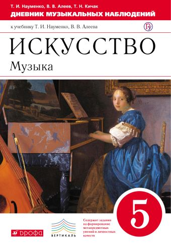 Дневник музыкальных наблюдений 5кл.. Науменко Т.И., Алеев В.В., Кичак Т.Н.