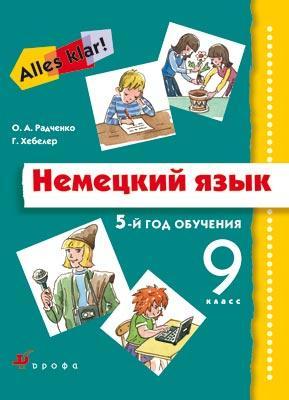 Немецкий язык. Аlles Klar! 9 класс. 5-й год обучения. Учебник, CD