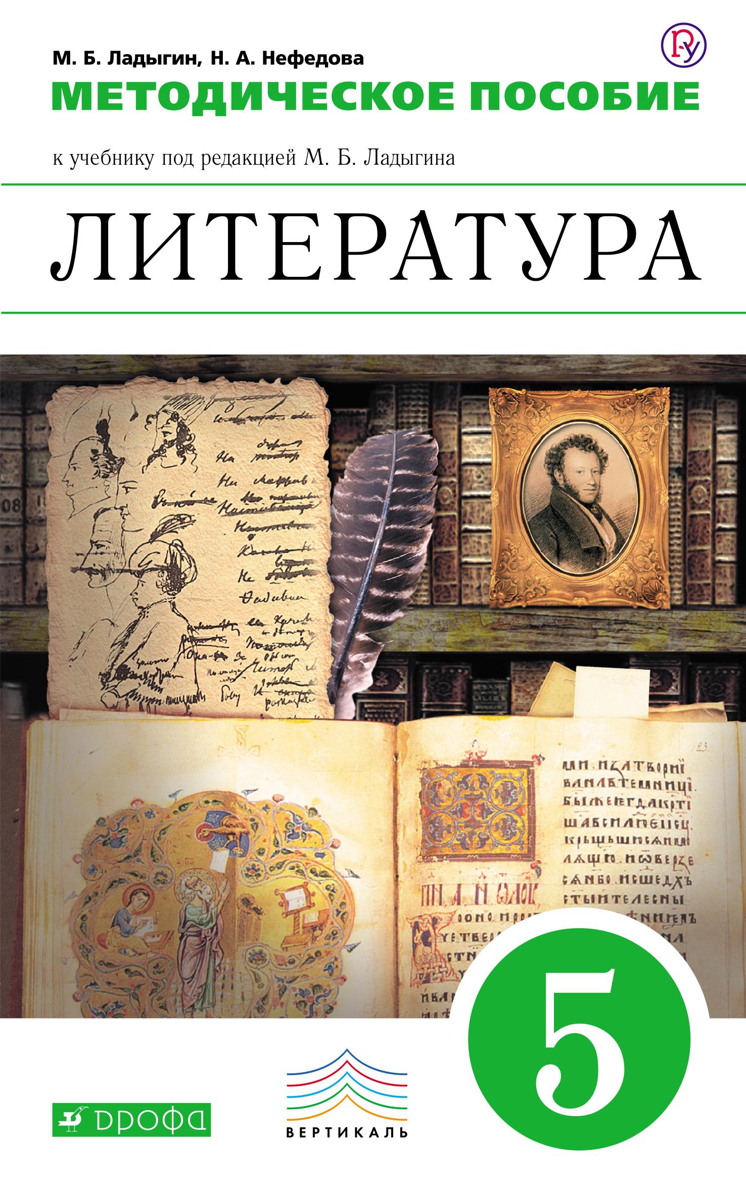 Ладыгин М.Б., Нефедова Н.А. Литература. Углубленное изучение. 5 класс. Методическое пособие
