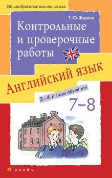 Журина Т.Ю. - Новый курс английского языка. 7–8 классы. Контрольные и проверочные работы обложка книги