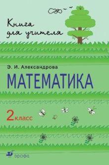 Александрова Э.И. - Математика. 2 класс. Методическое пособие обложка книги