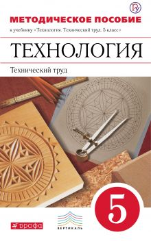 Казакевич В.М. - Технология. Технический труд. 5 класс. Методическое пособие обложка книги