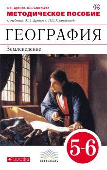 География. 5-6 классы. Методическое пособие. обложка книги