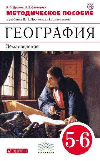 География. 5-6 классы. Методическое пособие. Дронов В.П., Савельева Л.Е.