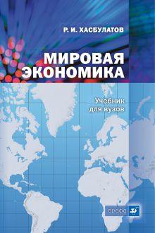 Хасбулатов Р.И. - Мировая экономика. Учебник, CD обложка книги