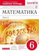 Математика.6кл.Раб.тетр.В 2ч.Ч.1.( с тестовыми заданиями ЕГЭ)