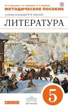 Литература. 5 класс. Методическое пособие обложка книги