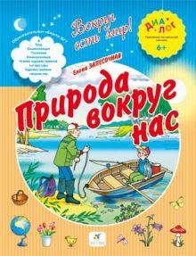 Запесочная Е.А. - Природа вокруг нас. 6–7 лет. Пособие для детей обложка книги