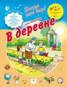 Запесочная Е.А. - В деревне. 6–7 лет. Пособие для детей обложка книги