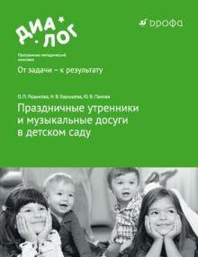Радынова О.П. - Организация праздников в детском саду. (Приложение - 3 диска с музык. сопровождением) обложка книги
