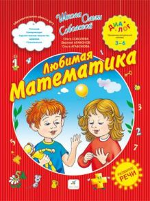 Любимая математика. 3-6 обложка книги