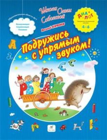Агафонов В.В. - Подружись с упрямым звуком. 4–6 лет. Пособие для детей обложка книги