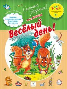 Печерская А.Н. - Веселый день! 3–4 года. Пособие для детей обложка книги