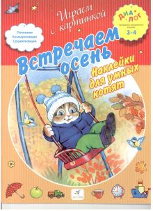 Торчинская М.О. - Встречаем осень. Наклейки для умных котят. 3–4 года. Пособие для детей обложка книги