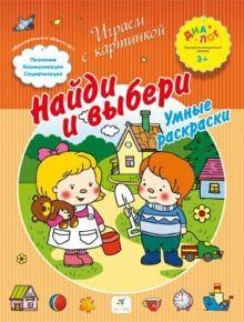Иванова А.А. - Найди и выбери. Умные раскраски. 3–4 года. Пособие для детей обложка книги