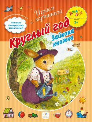 Круглый год. Зайкина книжка. 2–3 года. Пособие для детей