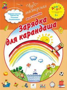 Чекмарева И.Я. - Зарядка для карандаша. 3–4 года. Пособие для детей обложка книги