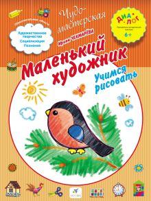 Маленький художник. Учимся рисовать. 6–7 лет. Пособие для детей обложка книги