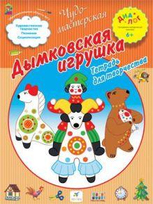 Деркач Т.Б. - Дымковская игрушка. 6–7 лет. Тетрадь для творчества обложка книги