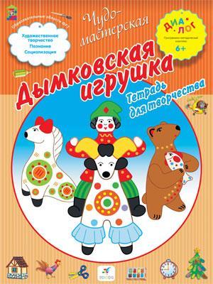 Дымковская игрушка. 6–7 лет. Тетрадь для творчества Деркач Т.Б.