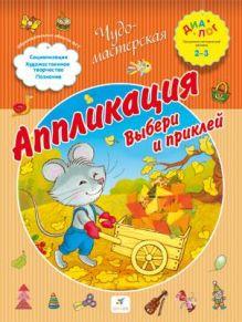 Деркач Т.Б. - Аппликация. Выбери и приклей. 2–3 года. Пособие для детей обложка книги