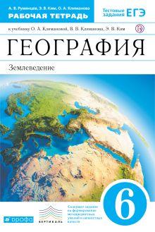 География. 6 кл. Раб. тетрадь с тест. заданиями ЕГЭ (Румянцева). обложка книги