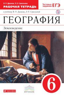 География.6кл.Раб.тетрадь (с тест.задан.ЕГЭ) обложка книги