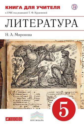 Литература. 5 класс. Книга для учителя Миронова Н.А.