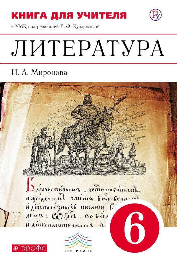 Литература. 6 класс. Книга для учителя Миронова Н.А.
