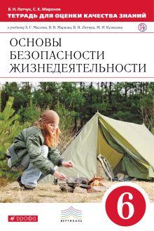 Латчук В.Н., Миронов С.К. - Основы безопасности жизнедеятельности. 6 класс. Тетрадь для оценки качества знаний обложка книги