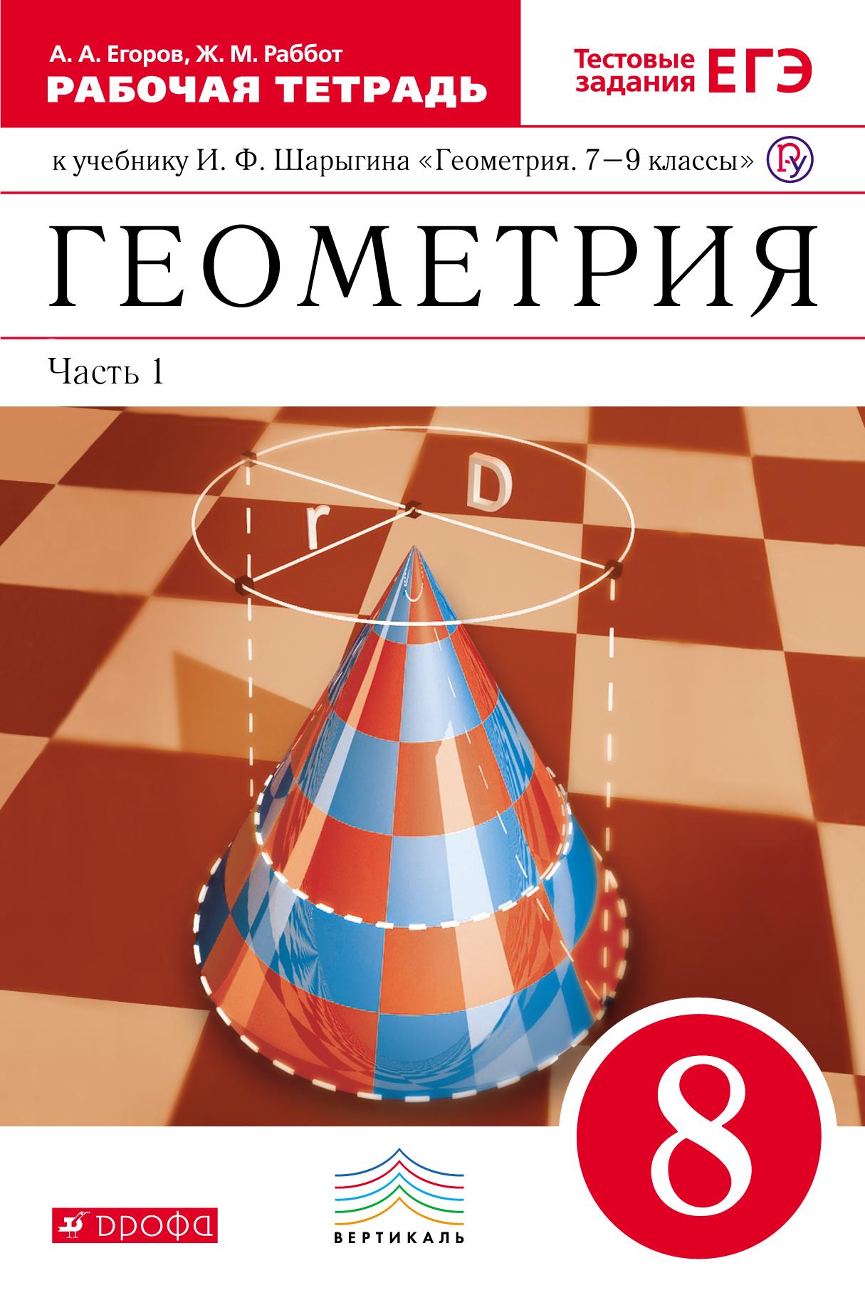 Геометрия. 8 класс. Рабочая тетрадь. Часть 1 ( Егоров А.А., Раббот Ж.М., Шарыгин И.Ф.  )
