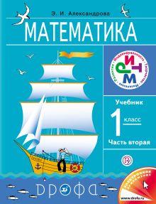 Математика. 1кл. Учебник. В 2 ч. Часть 2. обложка книги